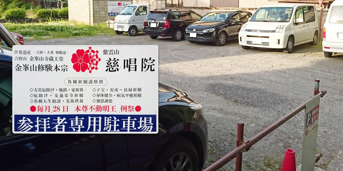 慈唱院 参拝者専用駐車場