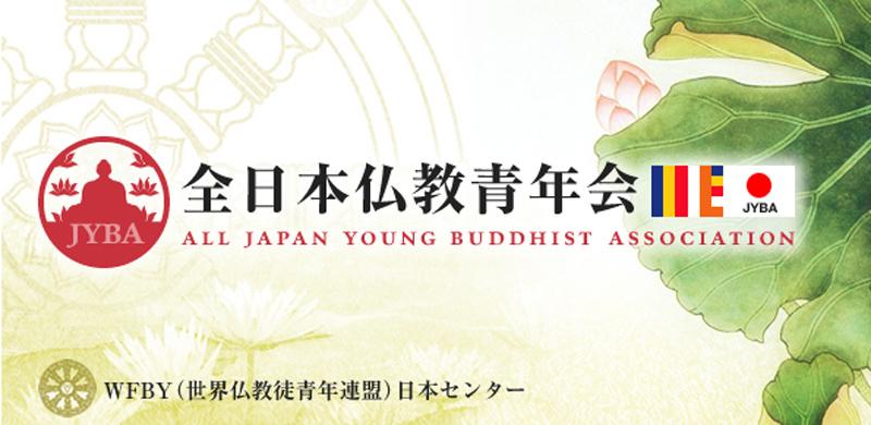 全日本仏教青年会
