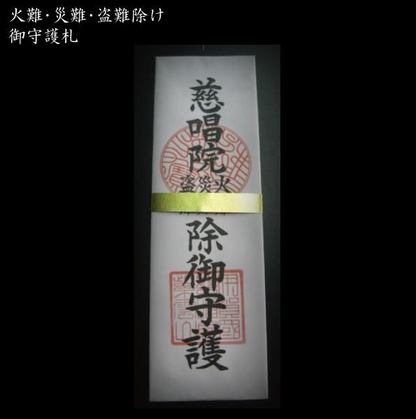 授与品 火難・盗難・災難除け守護札
