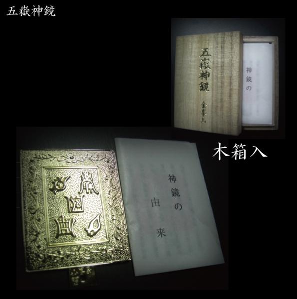 授与品 五嶽神鏡(ごがくしんきょう)